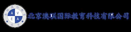 北京澳联国际教育科技有限公司